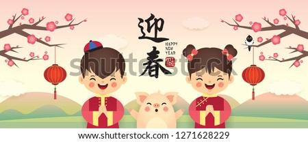 2019 chinese new year - year of the pig banner design. Cute cartoon chinese kids & pig with lantern & plum blossom trees with spring season background. (caption: welcoming spring season)