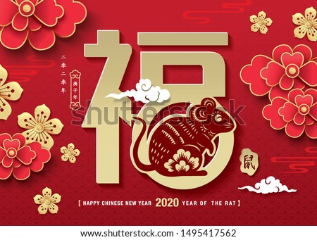 "2020 Chinese New Year, year of the Rat vector design. Chinese translation: ""FU"" it means blessing and happiness, small wording: year 2020, year of the rat in Chinese calendar"