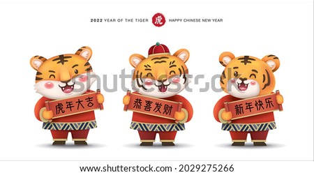 2022 Chinese new year, year of the tiger design with 3 little tigers. Chinese translation: Auspicious year of the tiger, may prosperity be with you and everything goes well.