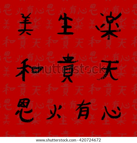 10 Chinese Words In Hieroglyphs Beauty And Birthlife Happy And