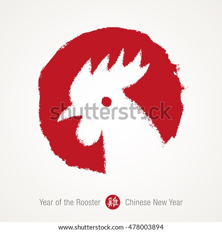 2017 - Chinese Year of the Rooster. Hand drawn red stamp with rooster. Chinese calligraphy rooster. Chinese rooster zodiac. Vector illustration. EPS 10