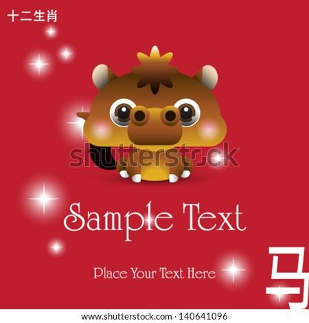 12 Chinese Zodiac animal - horse