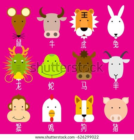 12 chinese zodiac icon set face of rat ox tiger rabbit dragon