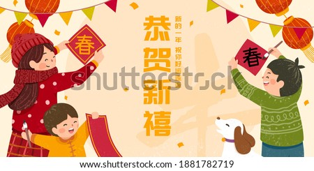 2021 CNY banner. Asian young people writing calligraphy on spring couplet with lanterns and buntings hanging above. Translation: Spring, Happy Chinese new year