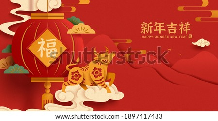 2021 CNY banner, concept of Chinese zodiac sign ox. Gold bull standing on cloud with large red lantern aside. Translation: Happy lunar new year