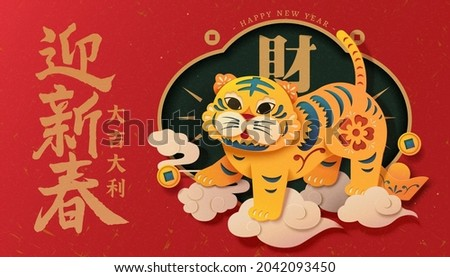 2022 CNY banner in paper art. Cute tiger with Asian style pattern standing on auspicious clouds. Translation: Welcome the arrival of new spring season, Wishing you luck and happy, Fortune