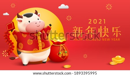 2021 CNY banner with cute baby cow holding firecrackers. Concept of Chinese zodiac sign ox. Translation: Happy lunar new year