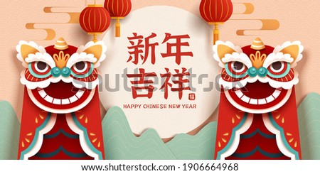 2021 CNY celebration banner with cute dragon and lion dance puppets. Translation: Happy Chinese new year.