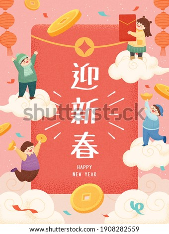 2021 CNY greeting card in pastel color. Cute mini Asian kids are playing around a huge red envelope. Translation: Welcome the new year.