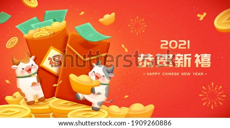 2021 CNY website banner. Cute cows holding huge red packets on money pile. Translation: Happy Chinese new year.