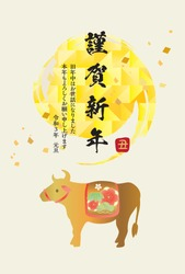 2021 cow and golden circle New Year's card. (It is written in Japanese that you have taken good care of the Happy New Year and the old year. Thank you for this year as well.)