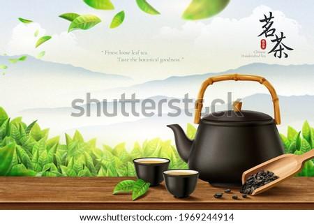 3d advertisement for green loose tea leaves. Black ceramic tea kettle, teacups and scoop on wooden table. Tea plantation background. Translation: Premium Tea