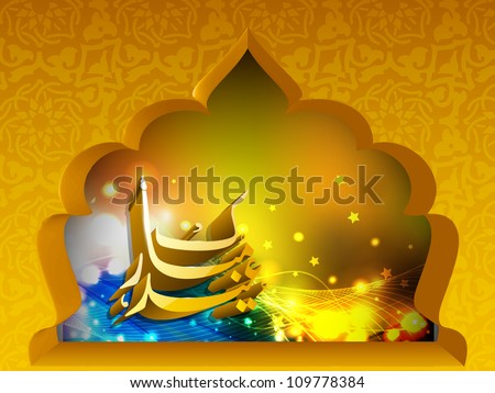 3D Arabic Islamic calligraphy of golden text Eid Mubarak on creative colorful wave background. EPS 10.