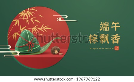 3d Asian theme platform for product display. Zongzi and gold bamboo silhouette shown in round hole. Text: Delicious rice dumplings, Dragon Boat Festival, the 5th day of the fifth lunar month