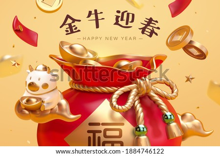 2021 3d Chinese new year banner with cute cattle sitting on cloud and flying through large red lucky bag. Translation: fortune, Welcome the year of ox Foto stock ©