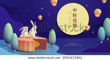 3d creative Mid Autumn Festival greeting banner. Cute rabbits sitting on a baked mooncake and watching moon scenery in the night forest. Translation: Happy Mid Autumn Festival. Сток-фото ©