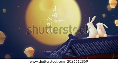 3d creative Mid Autumn Festival greeting banner. Cute rabbits sitting on Chinese gate roof to watch beautiful full moon scenery. Translation: Celebrate the festival together.