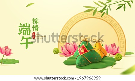 3d Dragon Boat Festival background. Cute perfume sachets set on a large lotus leaf with pink lotus flowers and round frame. Text: Happy Duanwu Holiday.