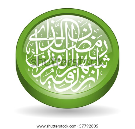 3D Glossy Islamic Calligraphy Icon Button