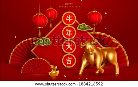 3d illustration of 2021 Chinese new year poster. Square couplet decorated with gold bull and paper fan. Translation: May the ox spirit bring you good fortune