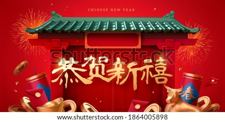 3d illustration of Chinese roof with gold coin, ingot, and bull, Spring festival web banner, Text: Happy lunar new year