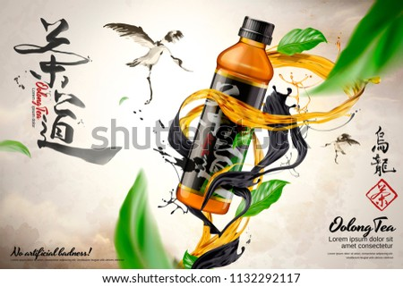 3d illustration Oolong tea ads with liquid swirling around the bottled beverage, Tea ceremony written in Chinese calligraphy
