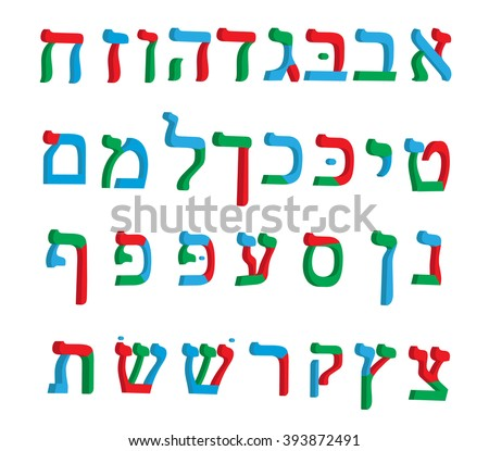 photo regarding Free Printable Hebrew Alphabet referred to as Hebrew Letters No cost Vector Artwork - (142 Free of charge Downloads)