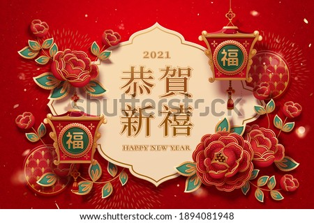 3d paper cut CNY background with red peony flowers and Chinese palace lanterns. Translation: Chinese new year