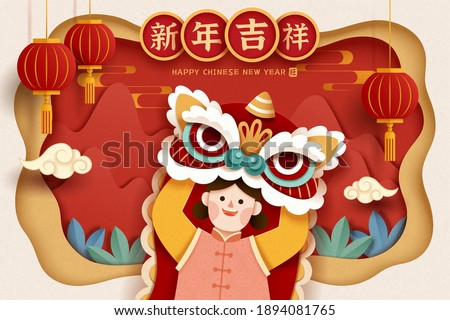 3d paper cut CNY greeting card. Cute Asian girl playing lion dance with mountain landscape background. Translation: Happy Chinese new year