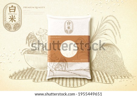 3d rice bag mock up on engraving rice paddy background. Vintage ad template features healthy and organic farm products.