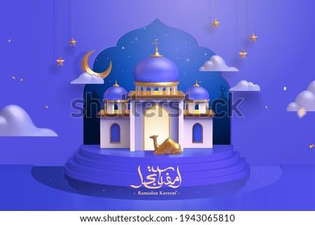 3d surreal arabic banner