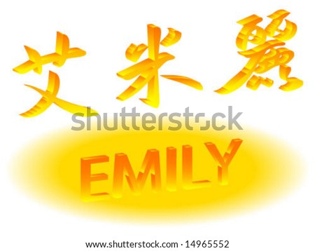 3d symbol chinese for emily