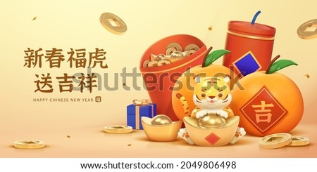 3d Year of the Tiger greeting card. A tiger putting its paws on gold ingot with plenty of fortunes behind him. Sending auspiciousness on the coming New Year written on left side and spring couplet