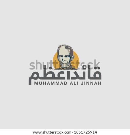 25 December. Quaid e Azam Day Celebration with English and Urdu logo design concept. Translation: The great Muslim leader