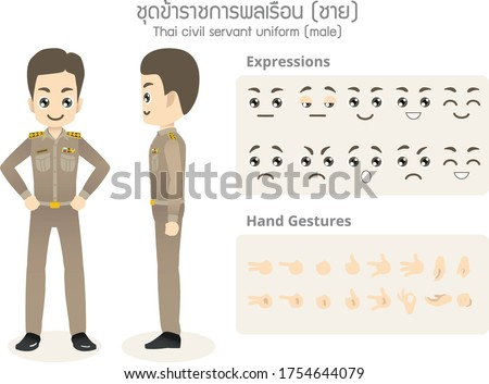 2 dimensional Thai civil servant character - Male civil servant uniform