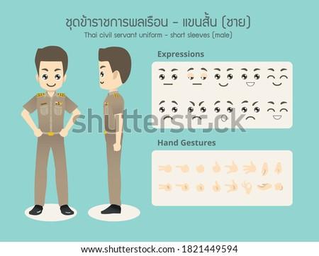 "2 Dimensional Thai civil servant character - Thai civil servant short sleeves male uniform. Translation : ""Thai civil servant uniform - short sleeves (male)."""