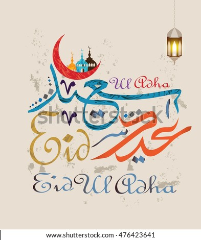 Vector images illustrations and cliparts eid adha mubarak eid adha mubarak greeting card m4hsunfo