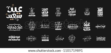 'Eid Mubarak' arabic islamic vector typography with white background - Translation of text 'Eid Fitr Mubarak ' islamic celebration - Shutterstock ID 1101719891