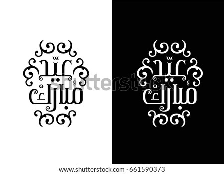 'Eid Mubarak' arabic islamic vector typography with white background - Translation of text 'Eid Mubarak' islamic celebration #661590373