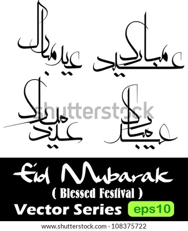 stock vector : 'Eid Mubarak' (Blessed Festival) in iranian moalla farisi arabic calligraphy style which is a traditional Muslim greeting during the festivals of Eid ul-Adha and Eid-Fitr.