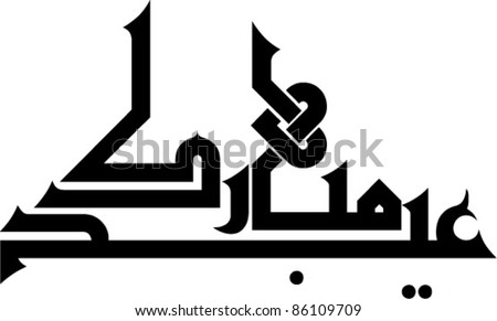 'Eid Mubarak' (Blessed Festival)  in Kufi Fatimiyyah arabic calligraphy style which is a traditional Muslim greeting reserved for during the festivals of Eid ul-Adha and Eid-Fitr.