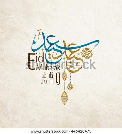 """Eid mubarak"" greeting card"