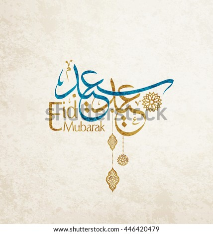"""Eid mubarak"" greeting card"