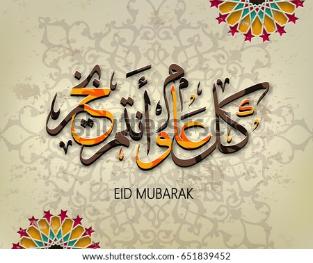 Beautiful eid mubarak greeting wishes download free vector art eid mubarak islamic vector design greeting card template with arabic galligraphy translation eid mubarak m4hsunfo