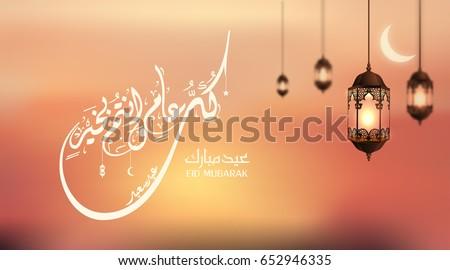 Eid Mubarak Islamic vector design greeting card template with arabic galligraphy - Translation: Eid Mubarak.