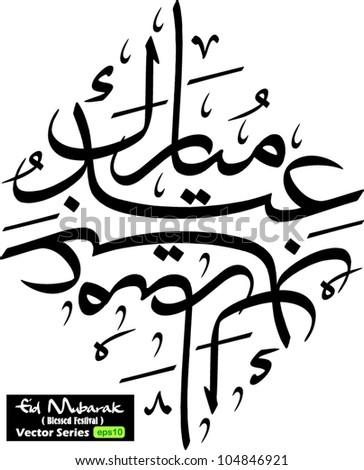 39 Eid Mubarak 39 Translation 39 Blessed Festival 39 In Ancient