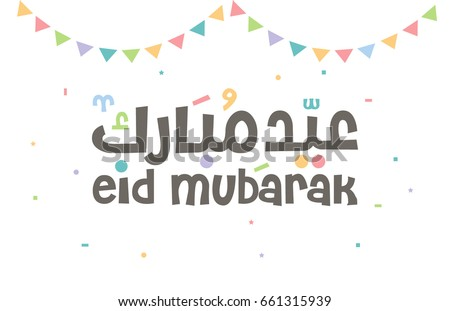 'Eid Mubarak ' vector calligraphy with white background - Translation of text 'eid mubarak'  Eid Mubarek Cards 2017