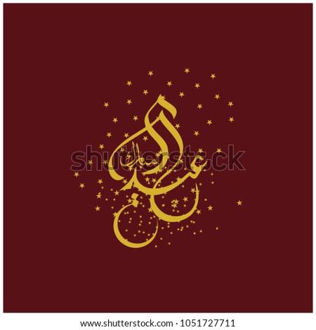 Eid Mubarak with Arabic calligraphy for the celebration of Muslim community festival - Shutterstock ID 1051727711