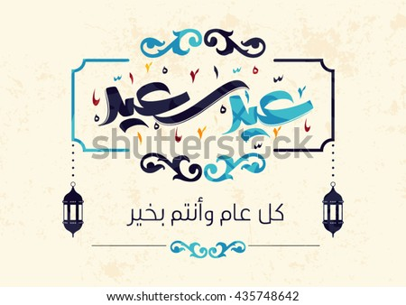 'Eid Saeed' (translated as 'Happy Eid') in arabic calligraphy style with lantern 1. Eps10 #435748642