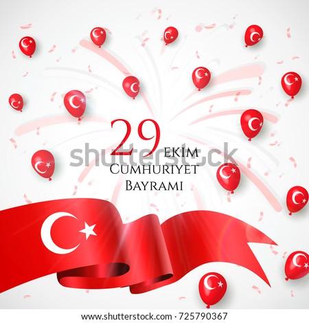 29 ekim cumhyriet bayrami, 29 october happy Turkey republic day. Waving turkish flag and balloons with confetti, ribbon isolated on white background. Patriotic Symbolic background. Vector illustration